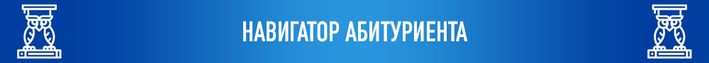 1000х90_navigator_abitur
