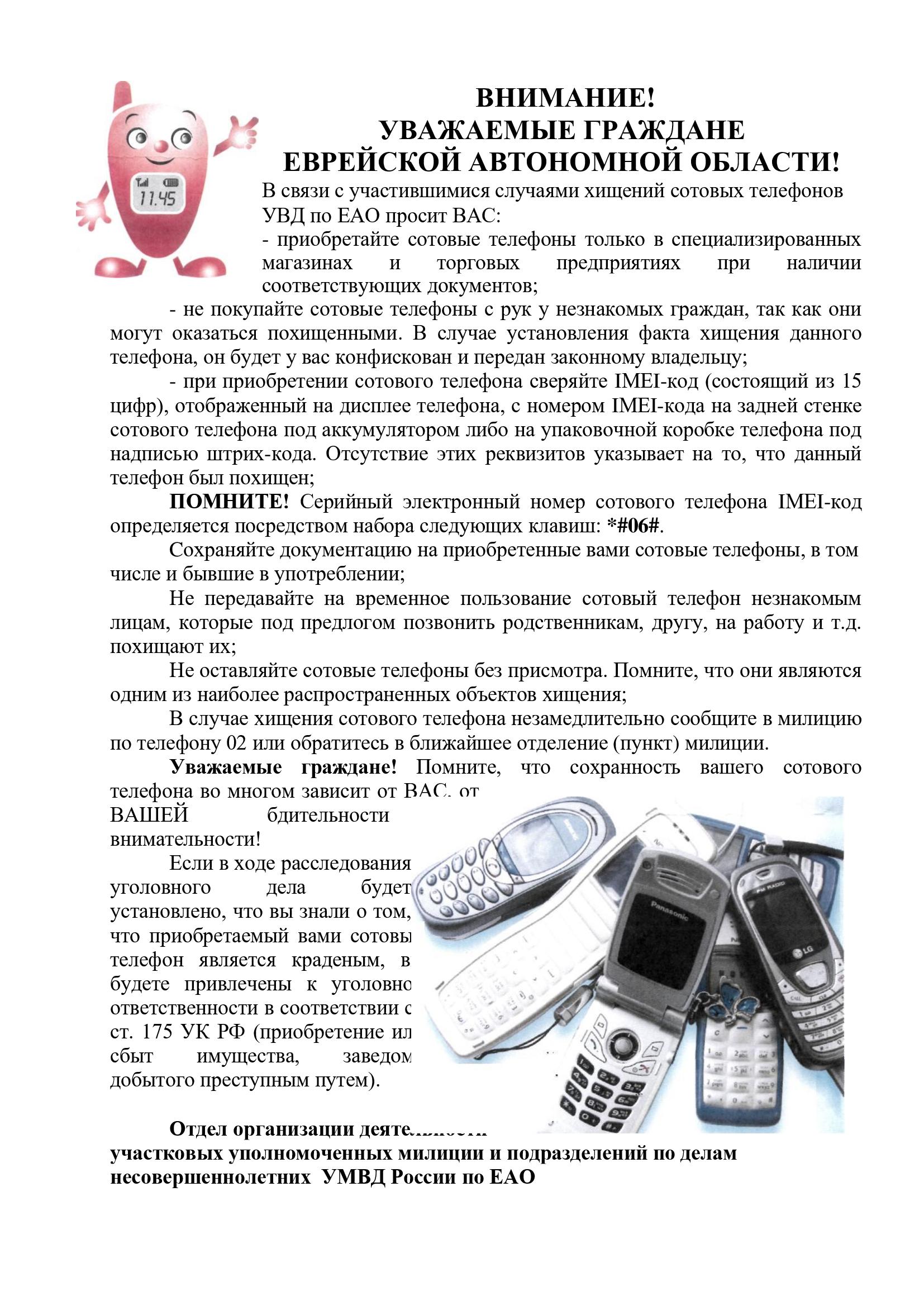 Обращение-к-гражданам-по-сотовым-телефонам