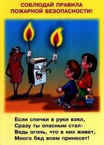 Esli_spichki_v_ruki_vzyal_2C_srazu_ty_opasnym_stal-215x300