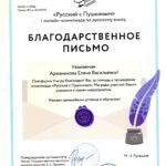 благодарность учи.ру